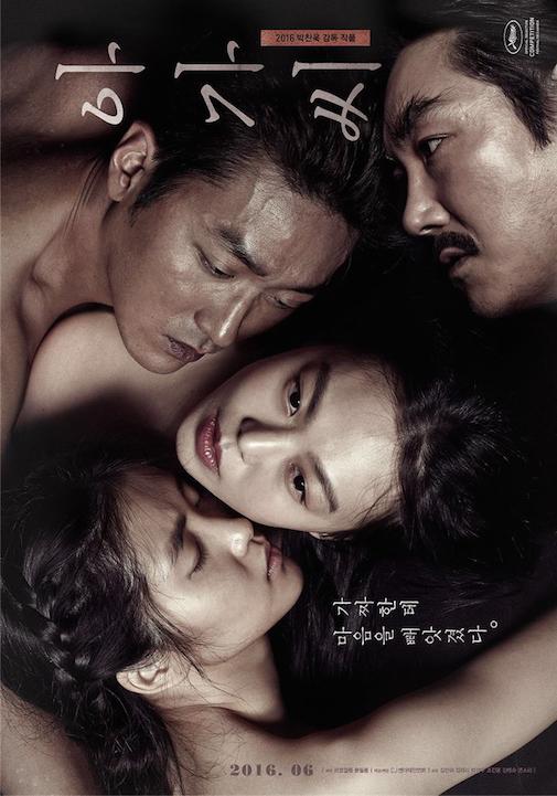 Erotic film blog