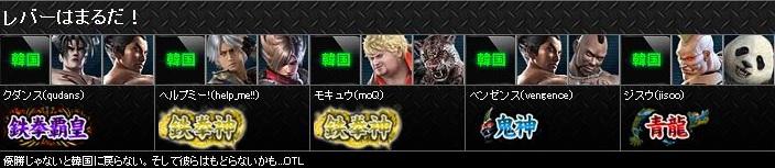 MasterCup 5 Tekken 5 on 5 Battle GP 2013 TeamKorea%20MC5