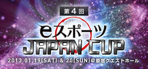 4ª edición de la Japan Cup (Tekken Tag 2) Bn_jc004