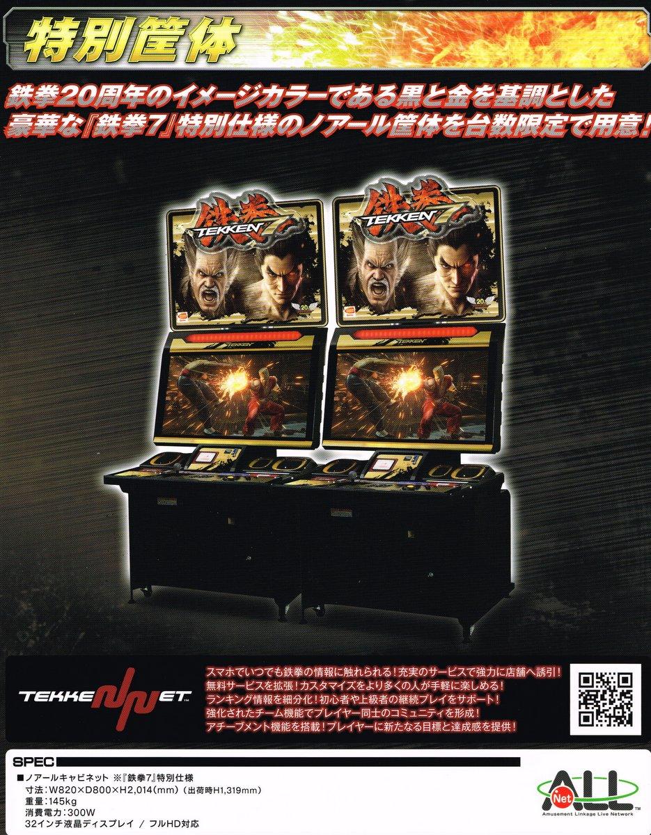 Tekken 7 & Time Crisis 5 Release Dates Announced - KLOV/VAPS