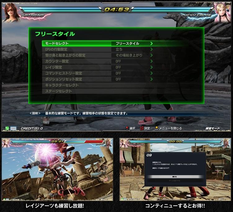 Tekken 7: Details on the Upcoming Practice Mode for Arcades