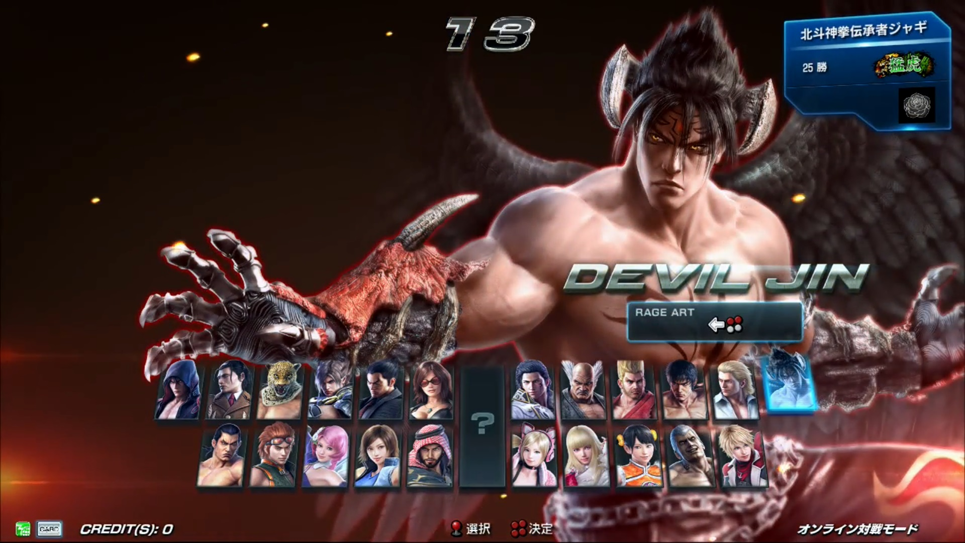Tekken 7 Devil Jin Is Released Today In Game Footage Arrives News Avoiding The Puddle