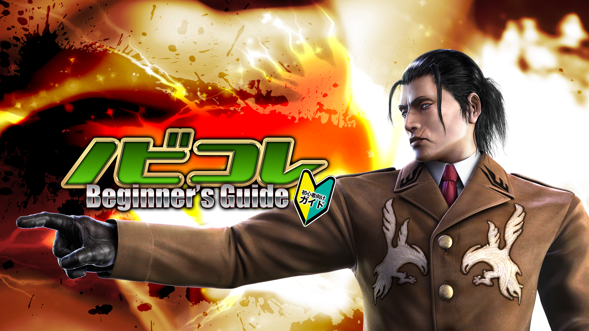 Nobi S Beginner Guide Videos For Tekken 7 News Avoiding The Puddle