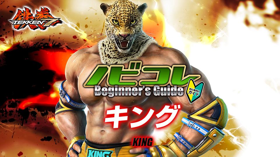 Nobi's Beginner Guide Videos For Tekken 7 - News - Avoiding