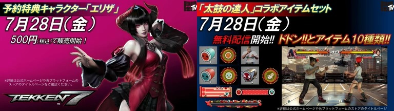Tekken 7 Is Getting Free Dlc Taiko No Tatsujin Items And Eliza On July 28th News Avoiding The Puddle