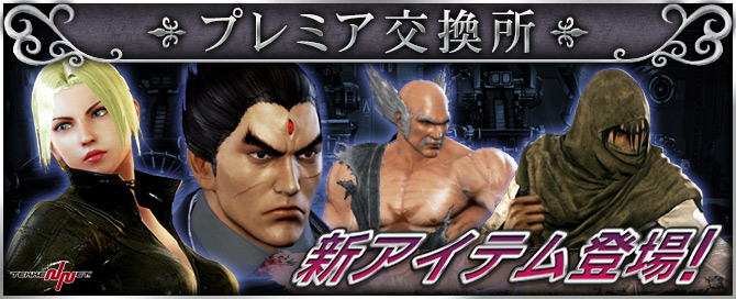 Tekken 7 Story Mode Costumes Bear Recolors Now Available In The Arcades News Avoiding The Puddle