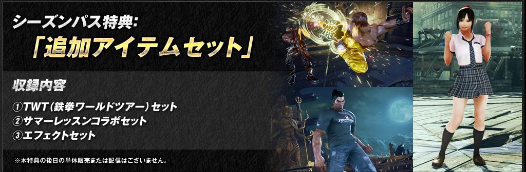 Tekken 7 S Season Pass 2 Includes Summer Lesson Tekken World Tour Costumes News Avoiding The Puddle