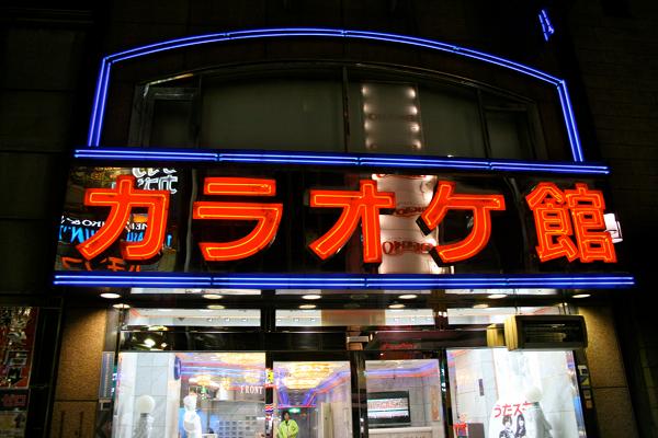Image result for japan karaoke